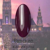 VOGUE/Вог гель-лак Венские каникулы 125, 10 ml