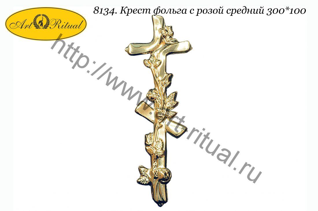 8134. Крест фольга с розой средний 300*100