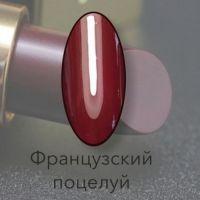 VOGUE/Вог гель-лак Французский поцелуй 126, 10 ml