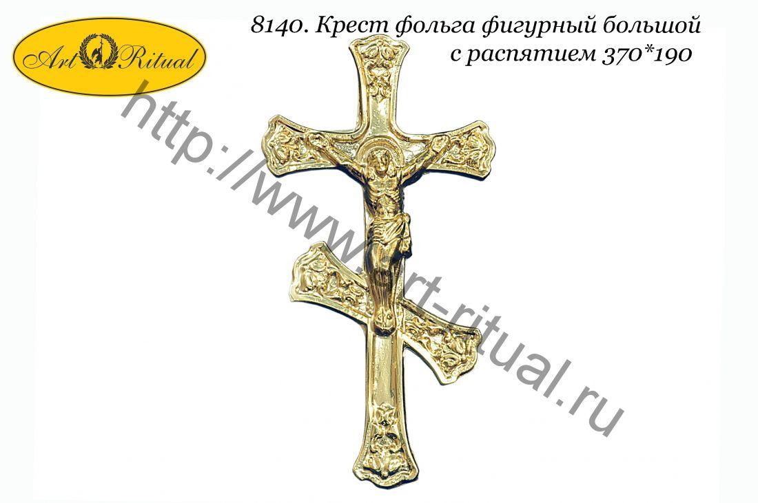 8140. Крест фольга фигурный большой с распятием 370*190