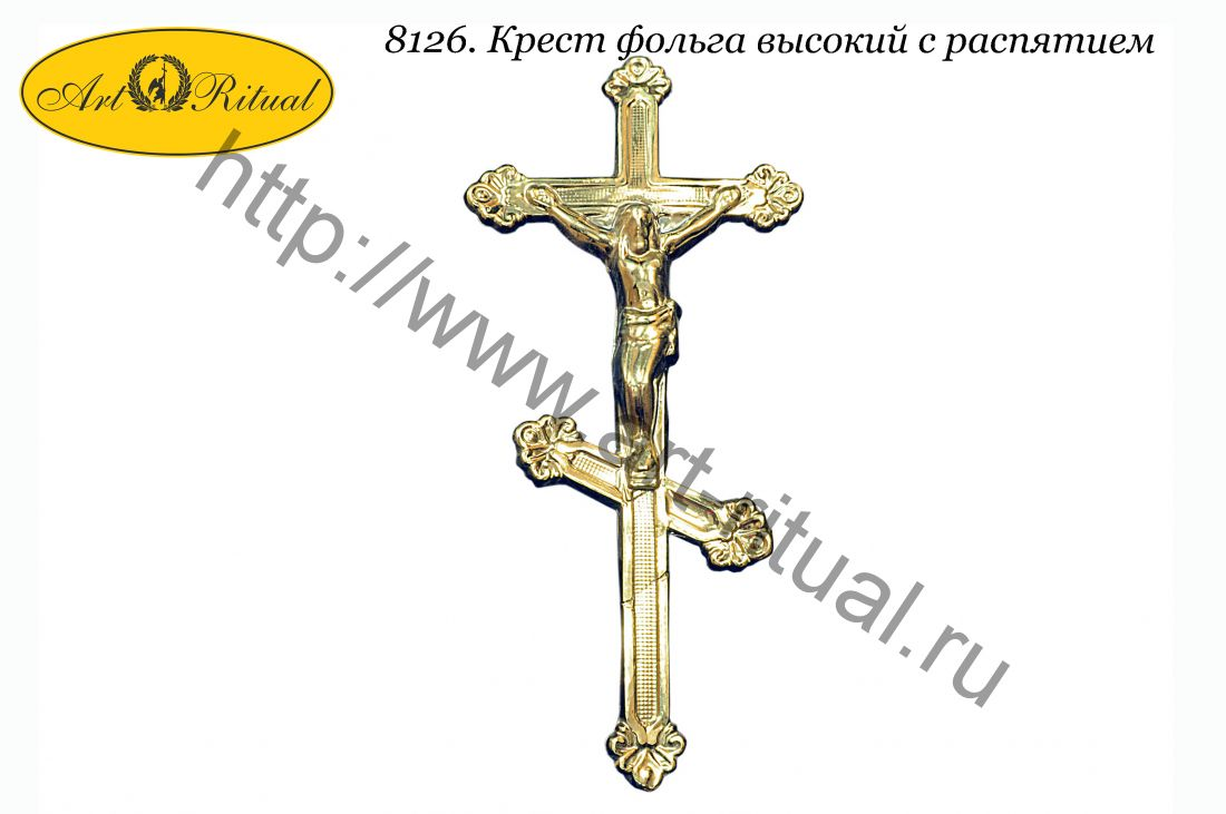 8126. Крест фольга высокий с распятием