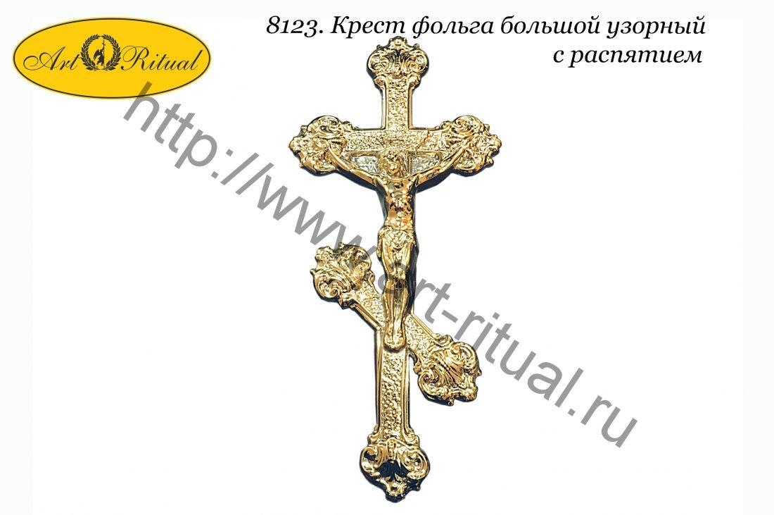8123. Крест фольга большой узорный с распятием