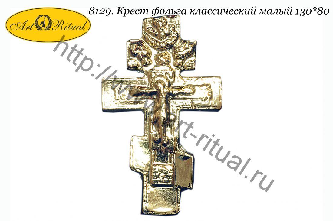 8129. Крест фольга классический малый 130*80
