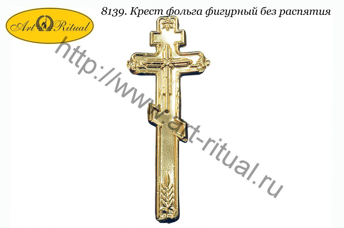 8139. Крест фольга фигурный без распятия