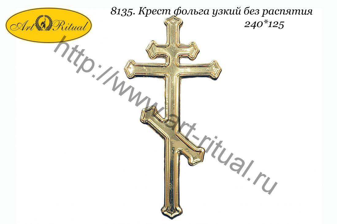 8135. Крест фольга узкий без распятия 240*125