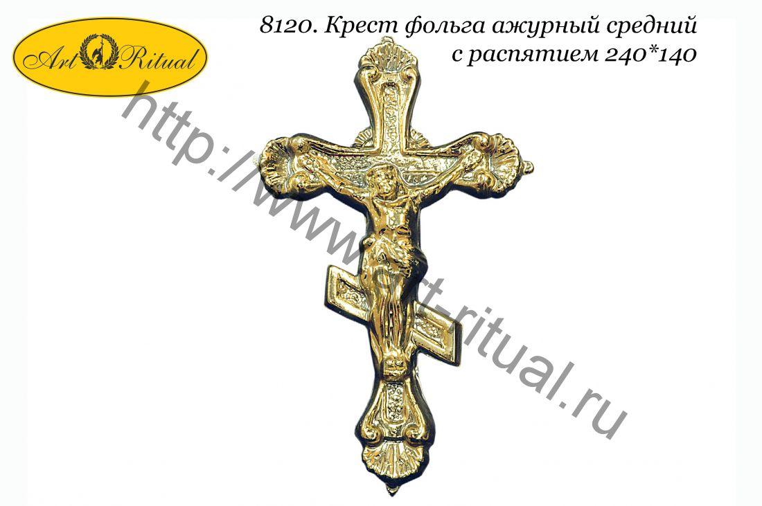 8120. Крест фольга ажурный средний с распятием 240*140
