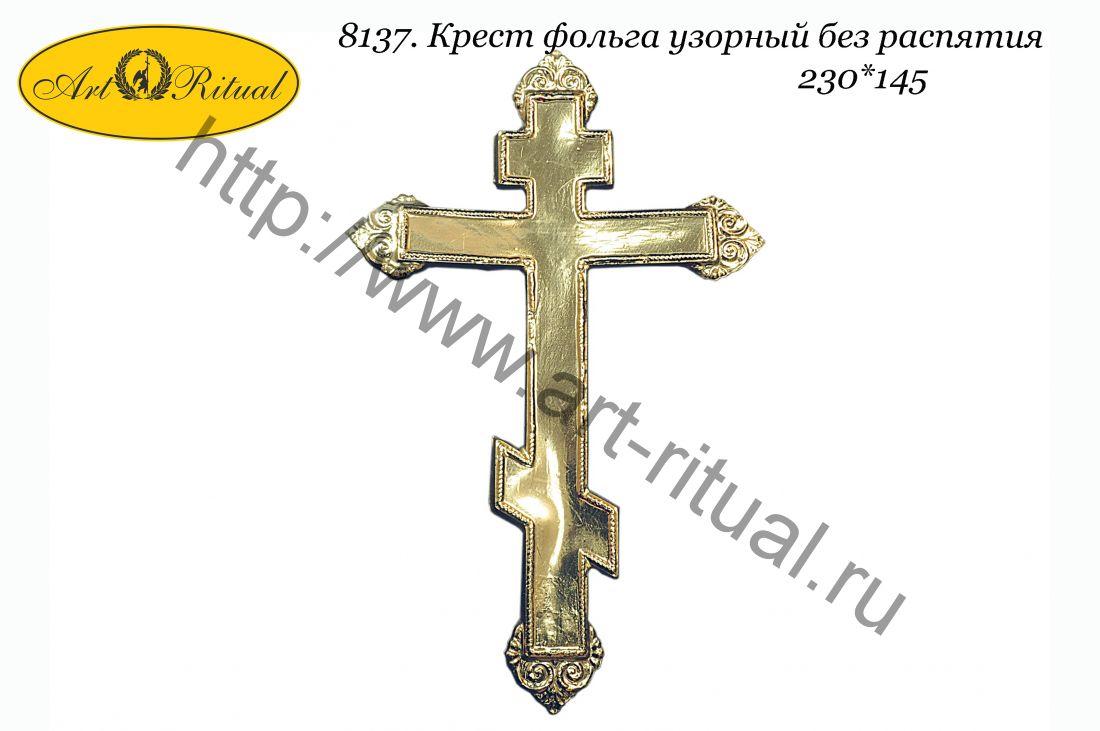 8137. Крест фольга узорный без распятия 230*145