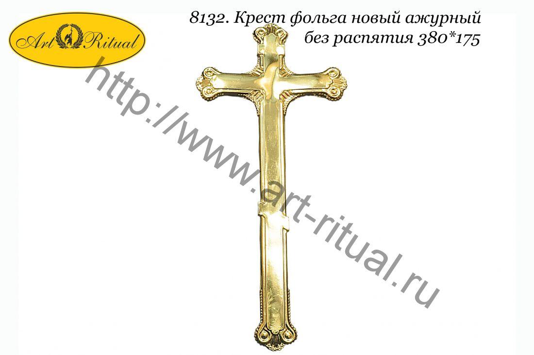 8132. Крест фольга новый ажурный без распятия 380*175