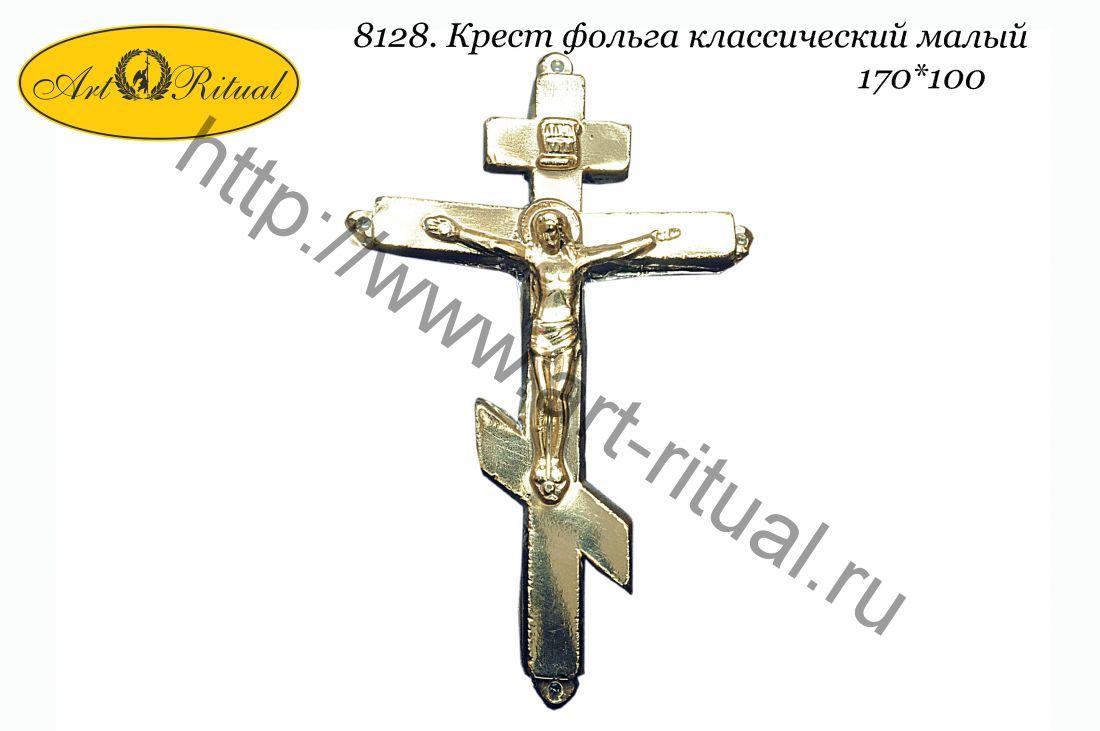8128. Крест фольга классический малый 170*100