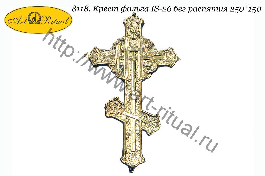 8118. Крест фольга IS-26 без распятия 250*150