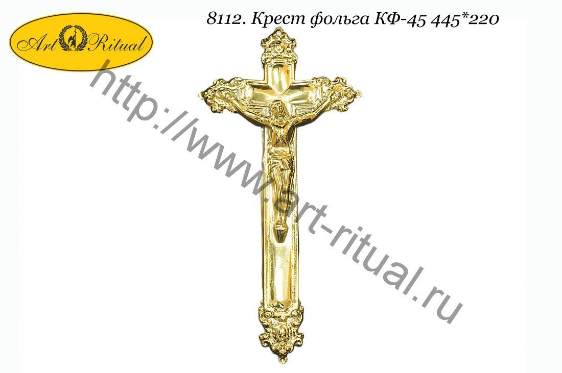 8112. Крест фольга КФ-45 445*220