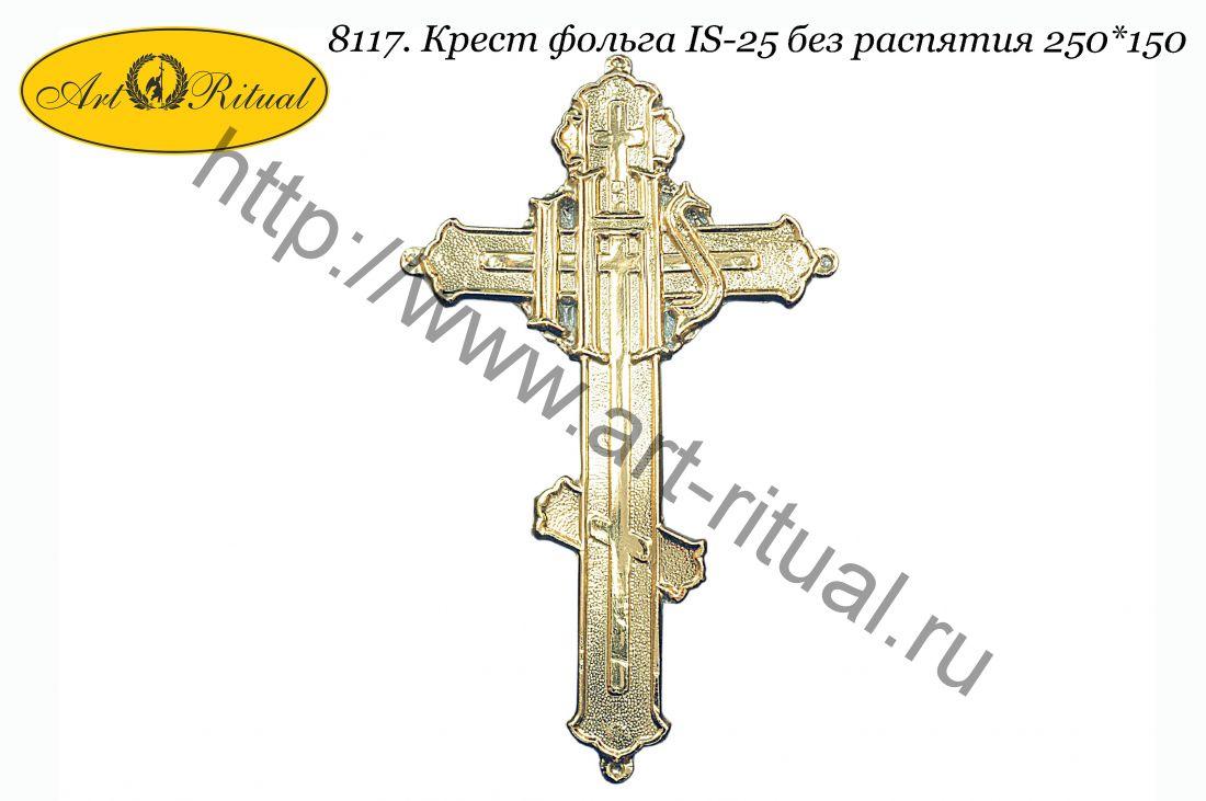 8117. Крест фольга IS-25 без распятия 250*150