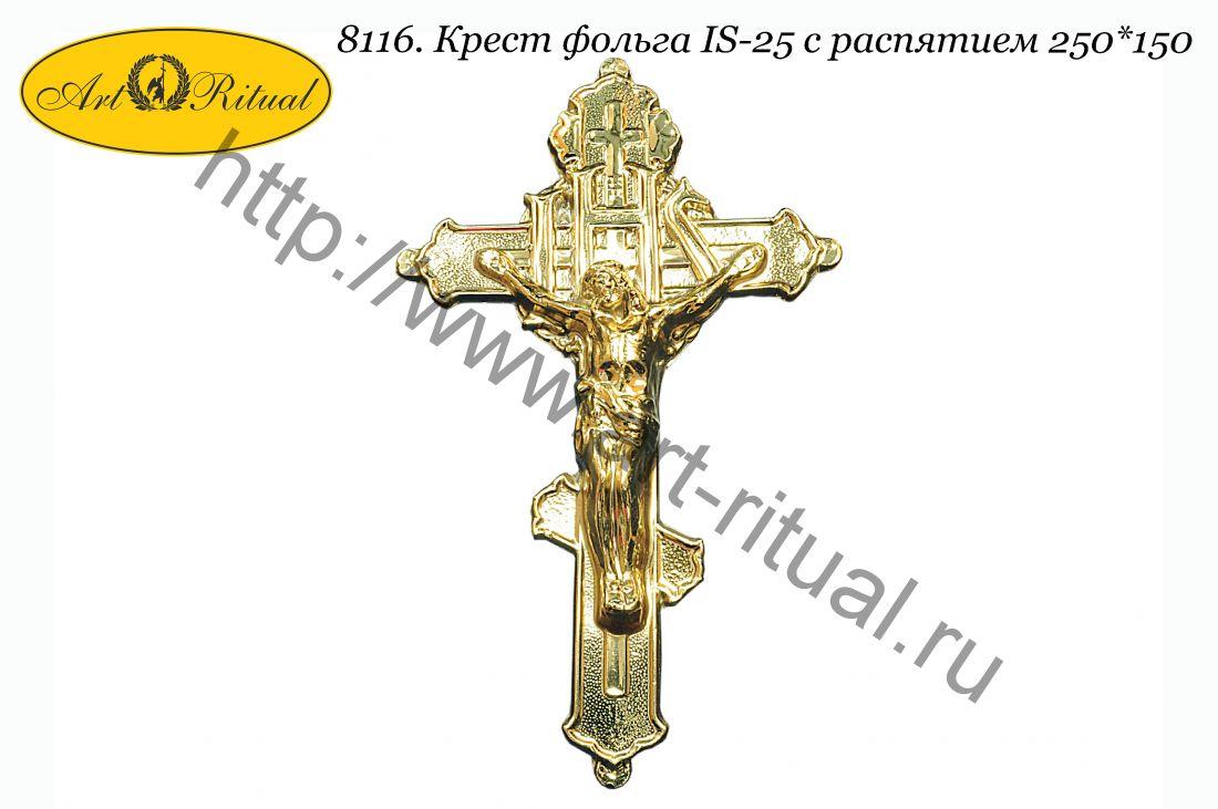 8116. Крест фольга IS-25 с распятием 250*150