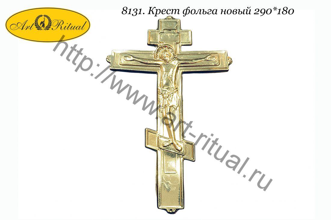 8131. Крест фольга новый 290*180