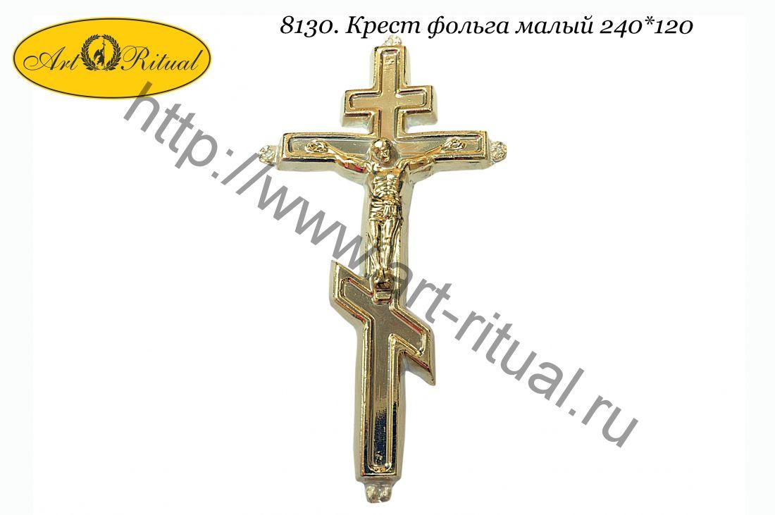 8130. Крест фольга малый 240*120
