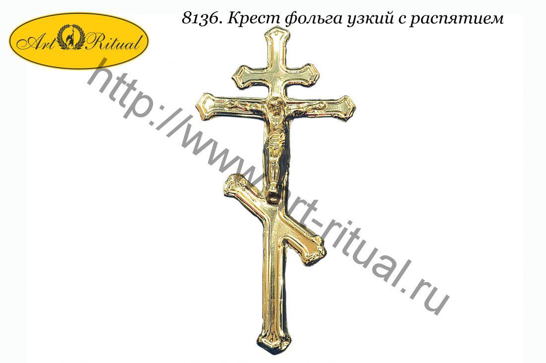 8136. Крест фольга узкий с распятием