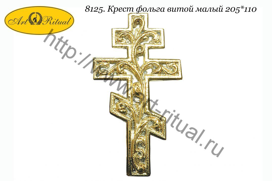 8125. Крест фольга витой малый 205*110
