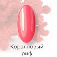VOGUE/Вог гель-лак Коралловый риф 124, 10 ml