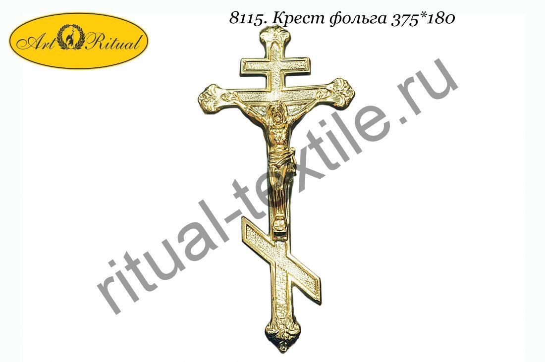 8115. Крест фольга 375*180
