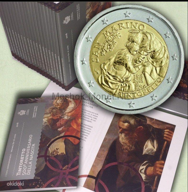 Сан-Марино 2 евро 2018 500 лет со дня рождения Тинторетто