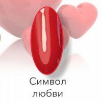 VOGUE/Вог гель-лак Символ любви, 10 ml
