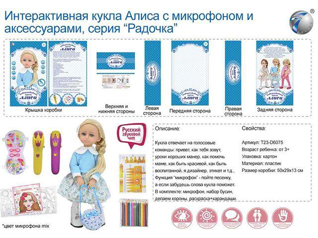 Кукла 009-10MY Алиса интерактивная с микрофоном