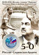 ПЛАНШЕТ РОССИЯ-САУДОВСКАЯ АРАВИЯ 5:0 + 25 РУБЛЕЙ. ФУТБОЛ FIFA 2018 - КУБОК ЦВЕТНАЯ ЭМАЛЬ