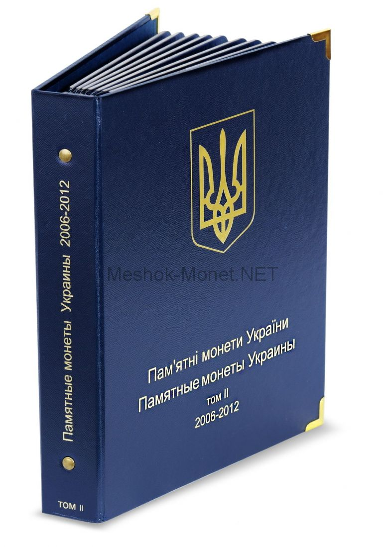 Альбом для юбилейных монет Украины: Том II (2006-2012 гг.)