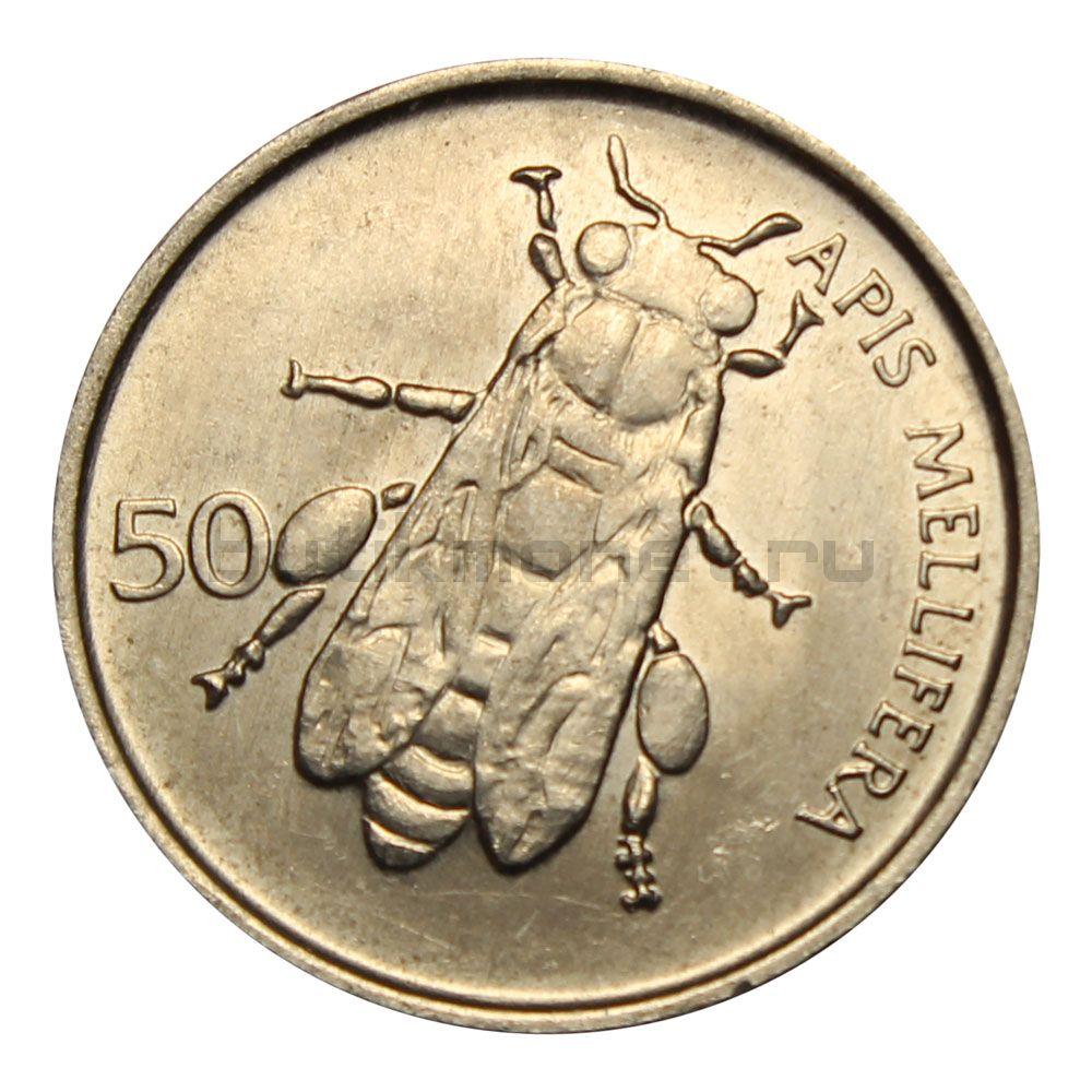 50 стотинов 1995 Словения