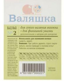 Игла для валяния №2 Валяшка (финишная) 8 см