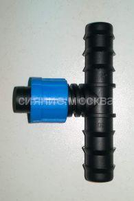 Тройник 20 мм - лента - 20 мм ВТО21720