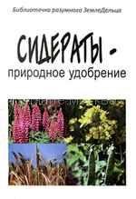 """Книга """"Сидераты. Природное удобрение"""""""