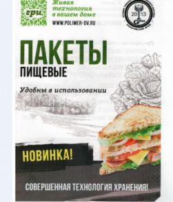 Гри-пакеты для продуктов, 1 пакет