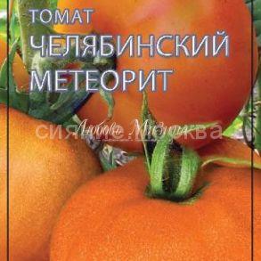 Томат Челябинский Метеорит F1. Серия Томаты-Фрукты