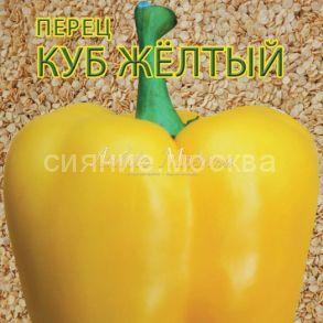 Перец Куб Желтый