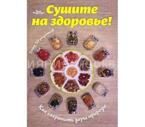 Брошюра «Сушите на здоровье» (более 50 рецептов)