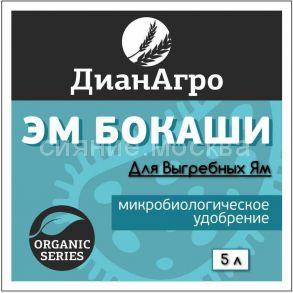 """""""ЭМ Бокаши"""" (Для Выгребных ям) 5 л."""