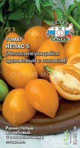 Томат Непас 5 ( оранжевый с носиком) (СеДек)