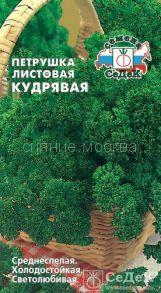 Петрушка листовая Кудрявая