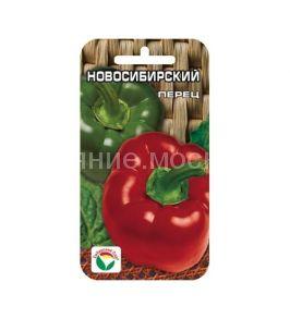 Перец Новосибирский (Сиб Сад)