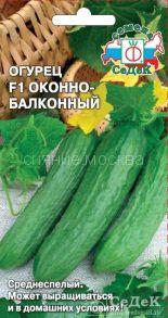 Огурец Оконно-Балконный F1