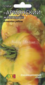 Томат Армянский жёлтый