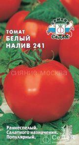 Семена томата Белый Налив 241