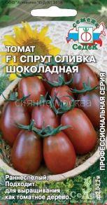 Семена томата Спрут сливка шоколадная F1