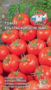 Семена томата Ультраскороспелый