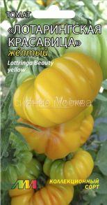 Томат Лотарингская красавица жёлтый, коллекционный