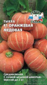 Тыква Оранжевая Медовая F1 (СеДеК)