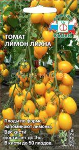 ТОМАТ ЛИМОН ЛИАНА
