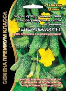 Огурец суперпучкового типа с саморегулируемым типом ветвления Генеральский F1 (Уральский Дачник)