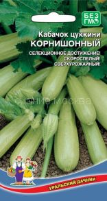 Кабачок цуккини Корнишонный (Уральский Дачник)